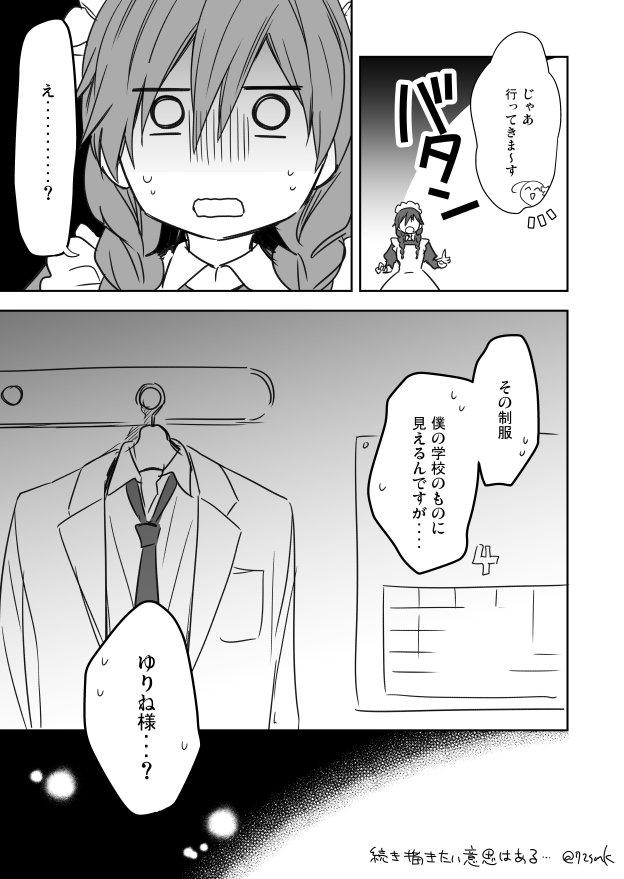 女装メイド男子高校生×男嫌いの天然お嬢様の話②-2/2 #わたしとお嬢様