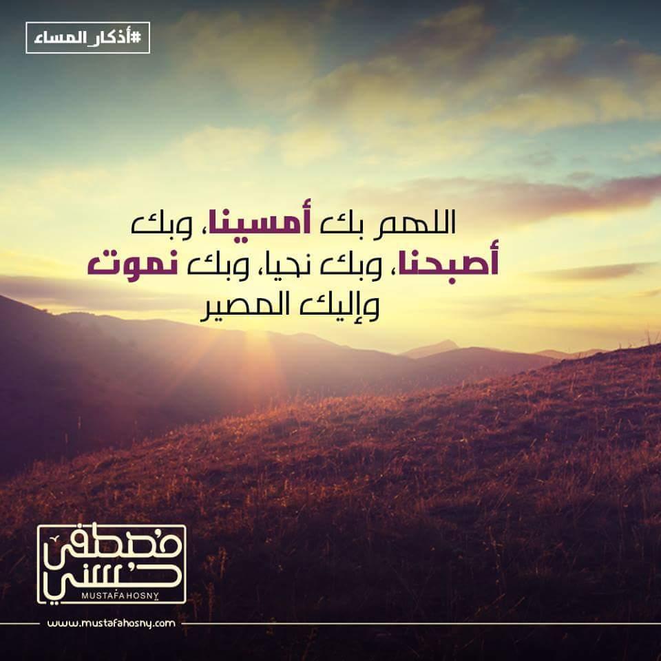 اللهم بك أمسينا وبك أصبحنا وبك نحيا وبك...