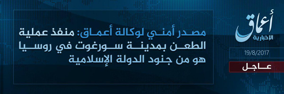 IS claims stabbing attack in #Surgut #Russia carried out by IS soldier @rcallimachi  @nicolai_lilin @jrossman12 @tonicapuozzo1 @RUS_FSB<br>http://pic.twitter.com/7jN4VL4AKB