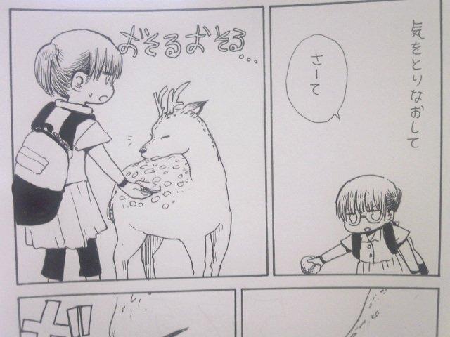 「たのしい魔所めぐりin奈良町」の見本です。あとほかに短編漫画を一本収録しています