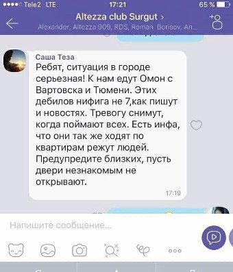 ИГ взяло на себя ответственность за нападение в российском Сургуте - Цензор.НЕТ 6886