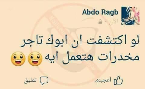 انا عن نفسي 😂 هساعده مش لازم اطيع ابويا...