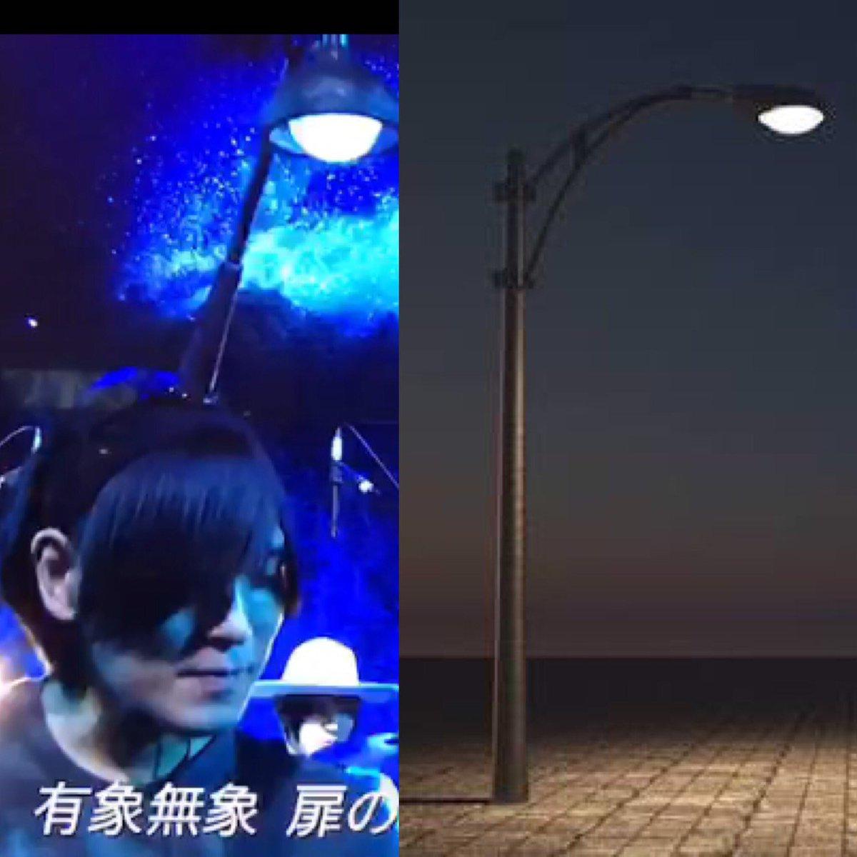 街灯でした。 #シブヤノオト https://t.co/m7fAD0qzJL