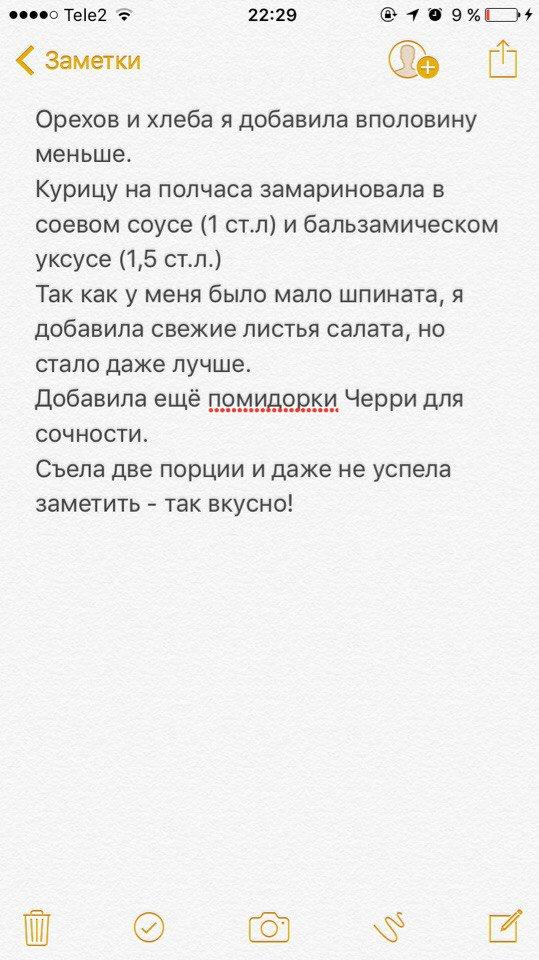 Рецепт салата форелью