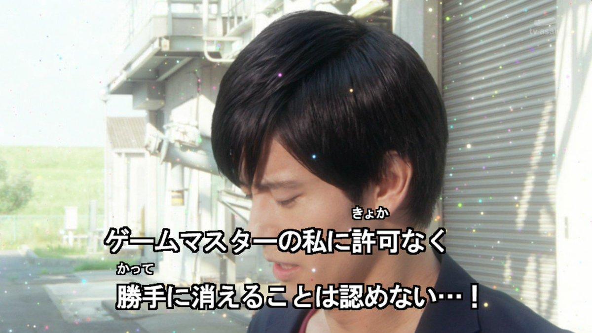 こんなん泣くしかない #仮面ライダーエグゼイド #nitiasa