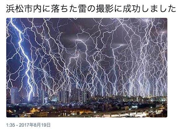 【New】Twitterで「浜松市内で撮影した雷」の写真が拡散されていますが、これはデマです。元ネタを調べました。(籏智広太 @togemaru_k)