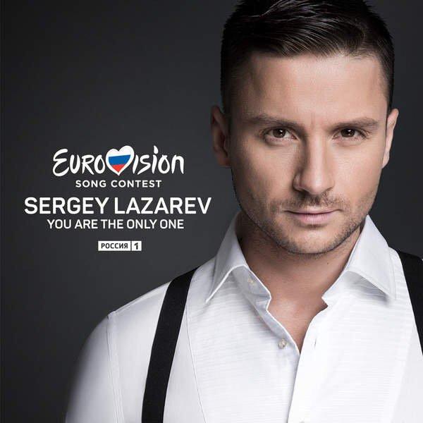 Сергей лазарев you are the only one скачать бесплатно mp3