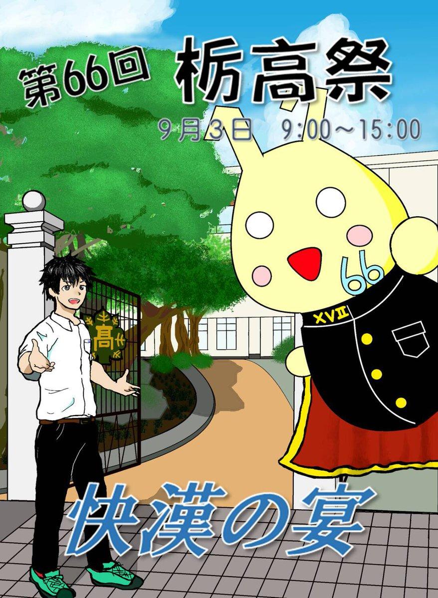 栃高祭 (@T_takafest)   Twitter