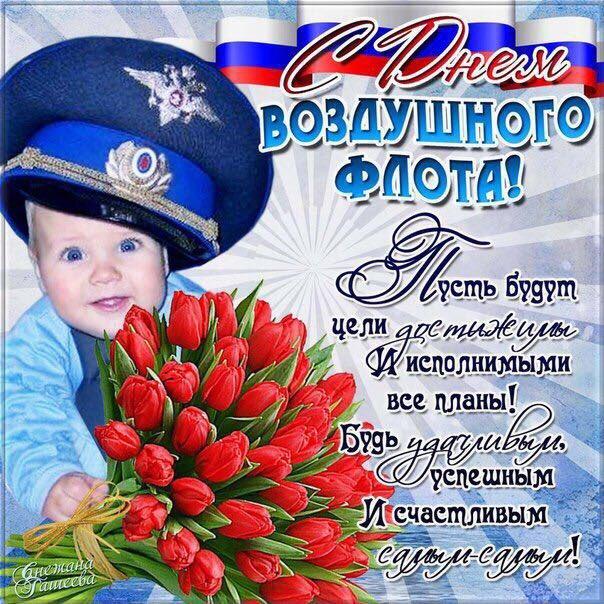 Смс поздравление с днем воздушного флота россии