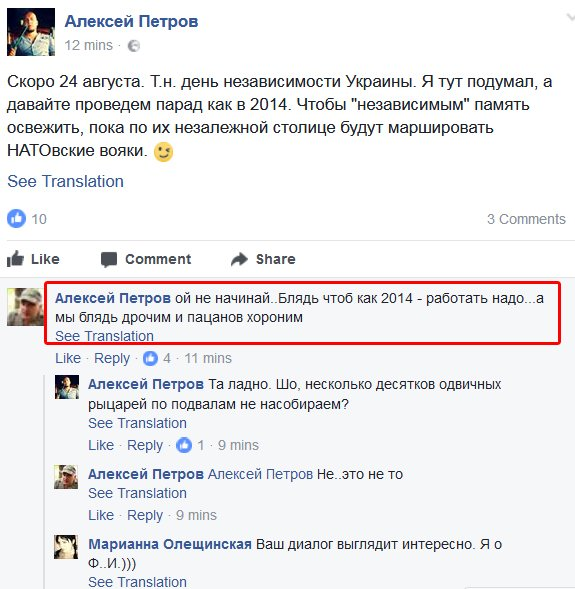 Три года назад в бою за Иловайск погиб гражданин США, выдающийся патриот Украины Марко Паславский - Цензор.НЕТ 2162