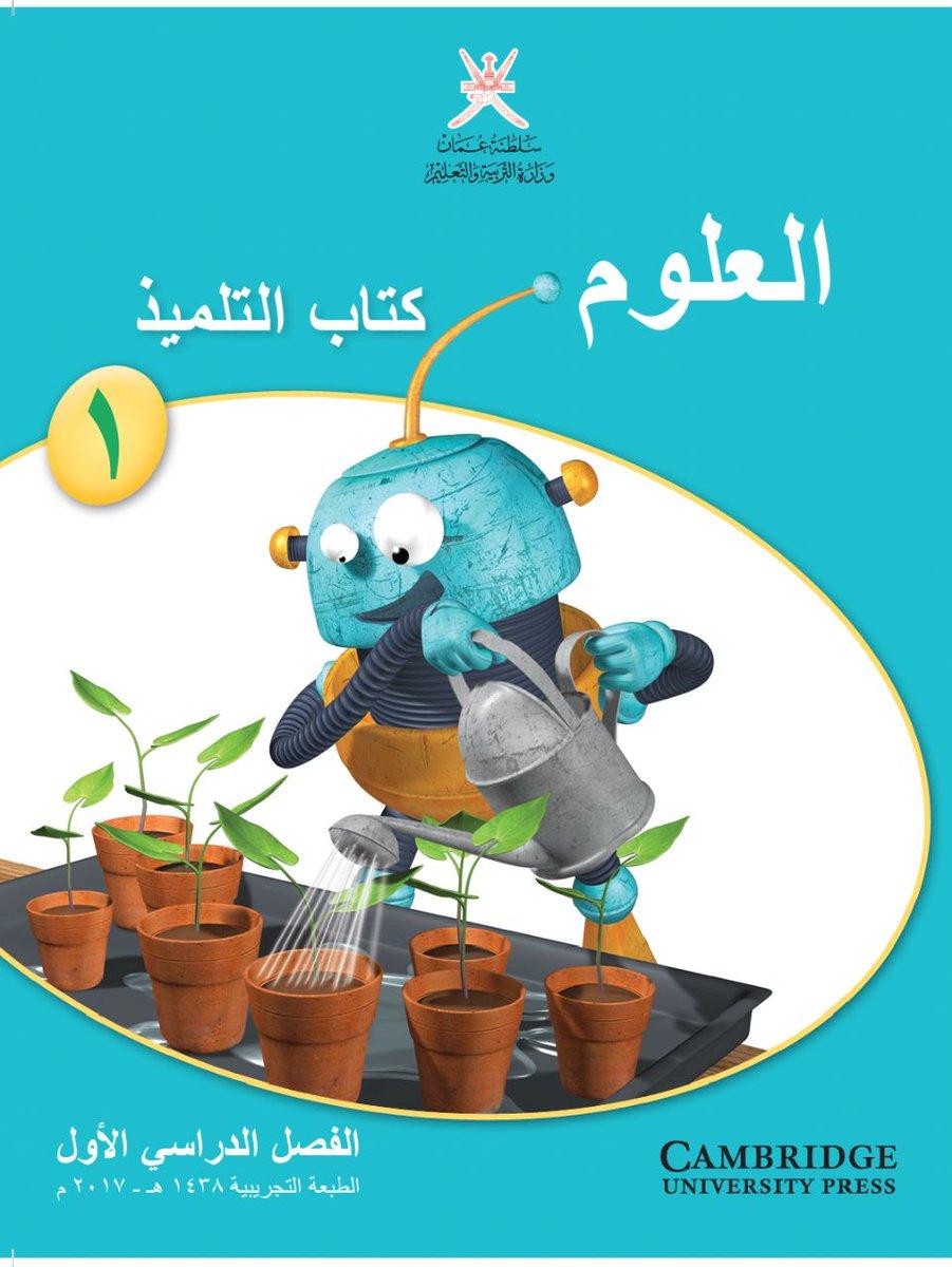كتاب العلوم للصف الثامن الفصل الثاني pdf