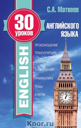 Самоучитель английского языка книга скачать бесплатно