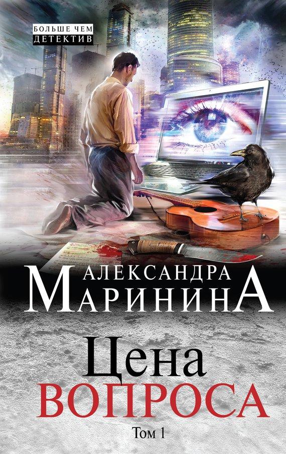 Маринина скачать бесплатно книгу