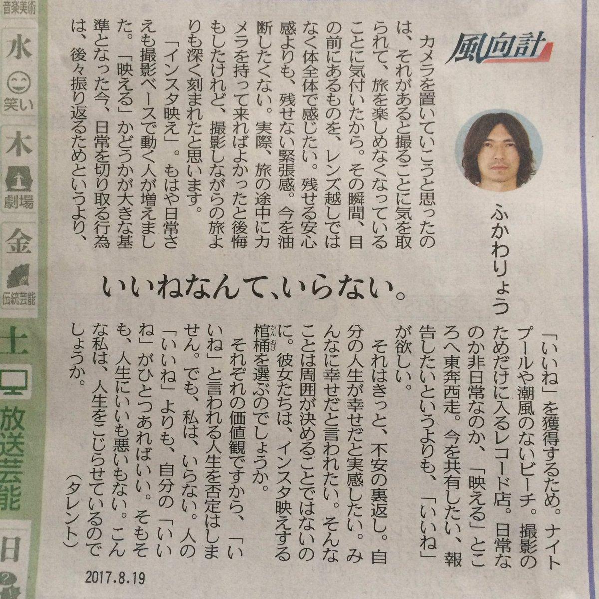 ふかわりょうさん「いいねなんて、いらない」2017.8.19 東京新聞 pic.twitter.com/8G5zb6N9UY