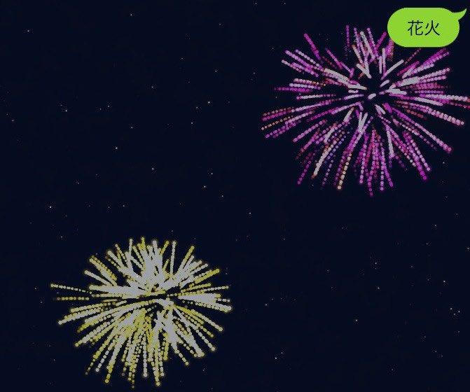 異性と盛り上がれる?LINEで「花火」とメッセージを送ると、画面上に花火が打ち上がる!