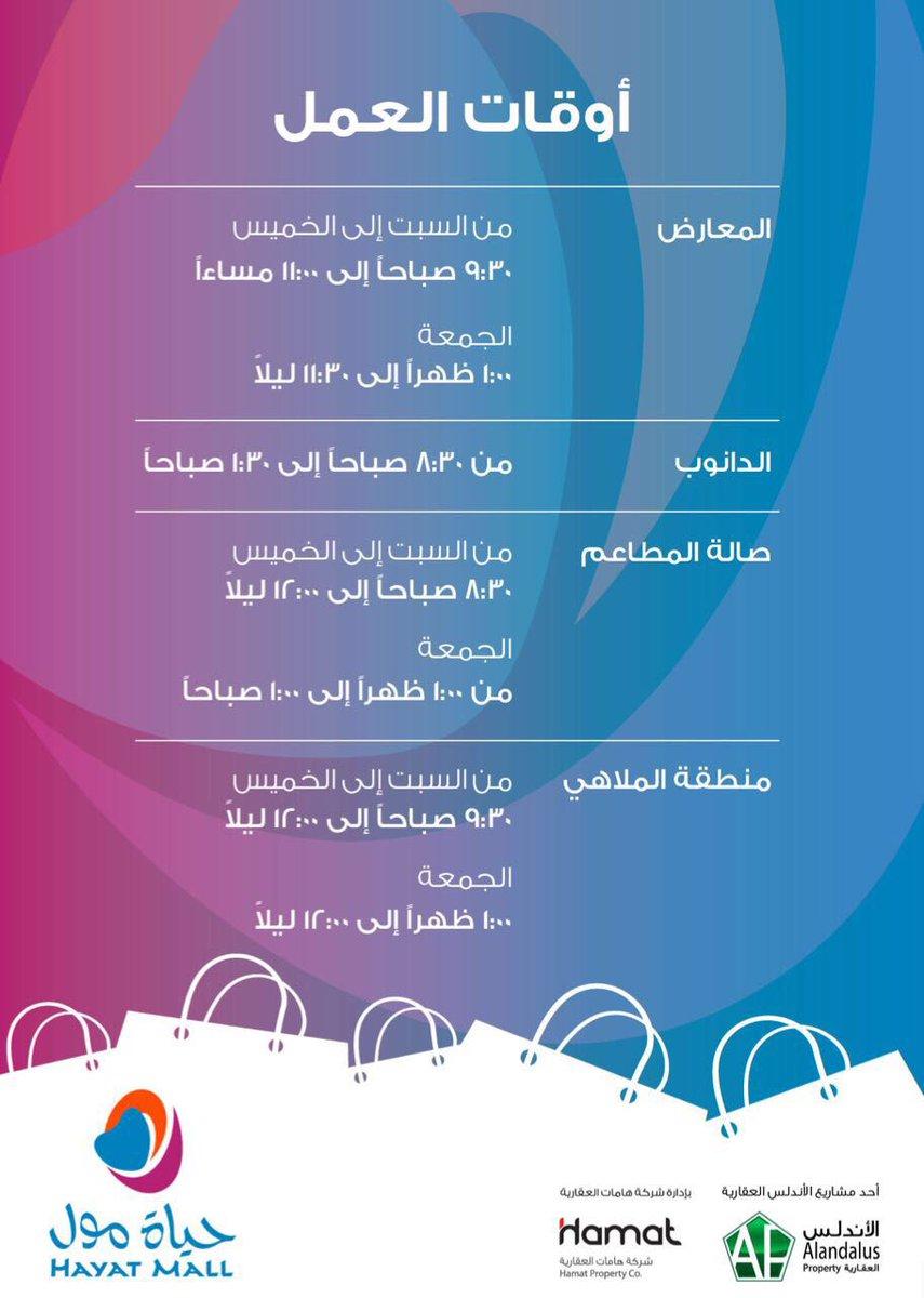 حياة مول Hayat Mall No Twitter أوقات العمل في المعارض والصالات حياة مول