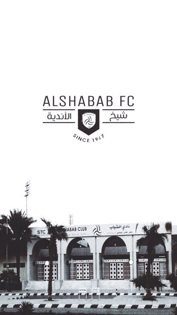 خلفيات نادي الشباب السعودي