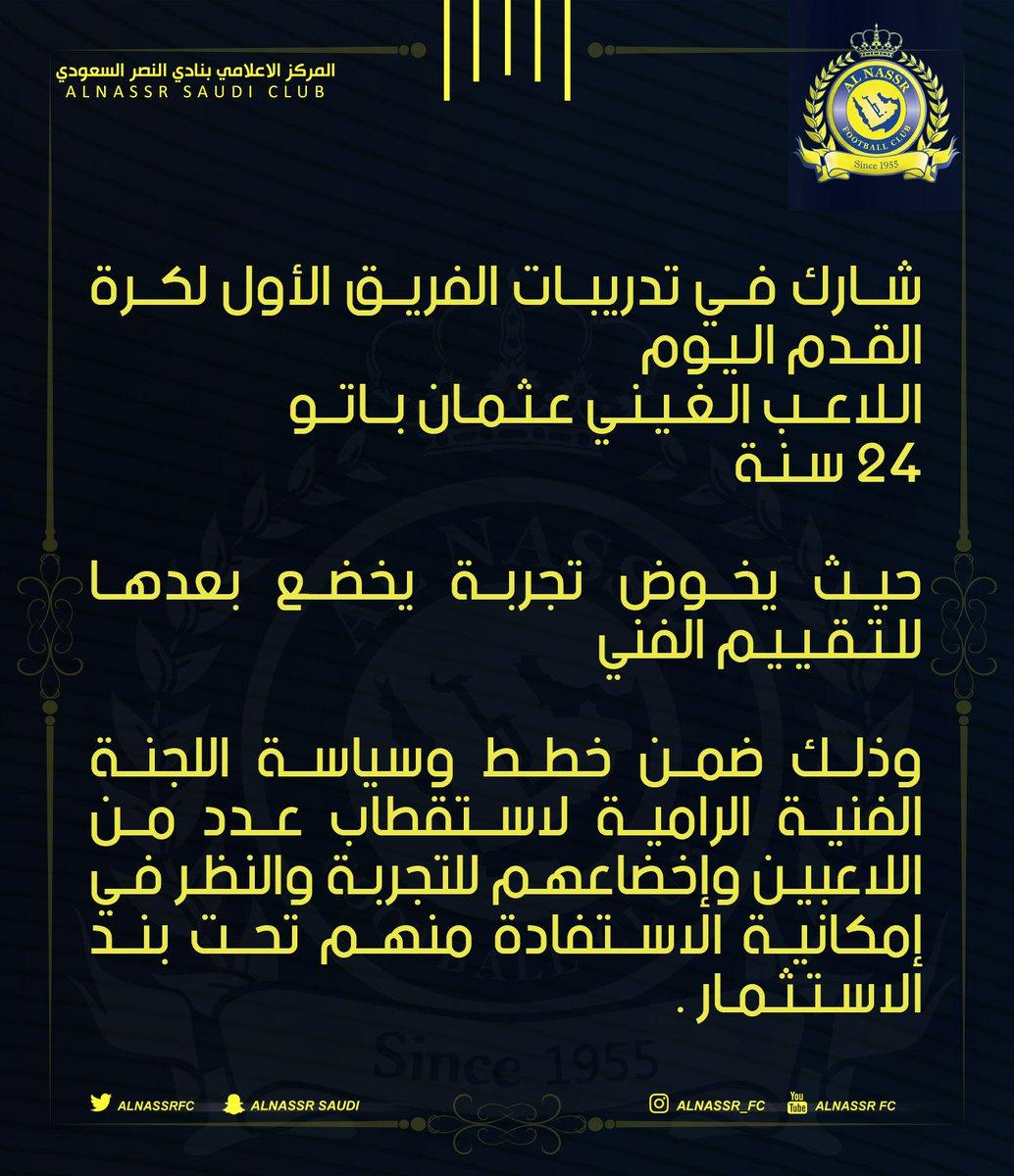 الغيني عثمان باتو يخضع للتجربة في #النصر...