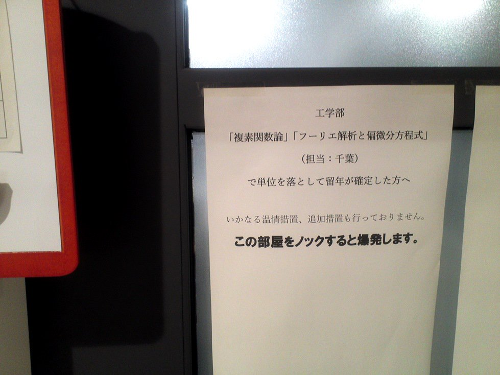 期末試験の採点と成績入力が終わったので、研究室のドアにムシコナーズを貼っておいた。