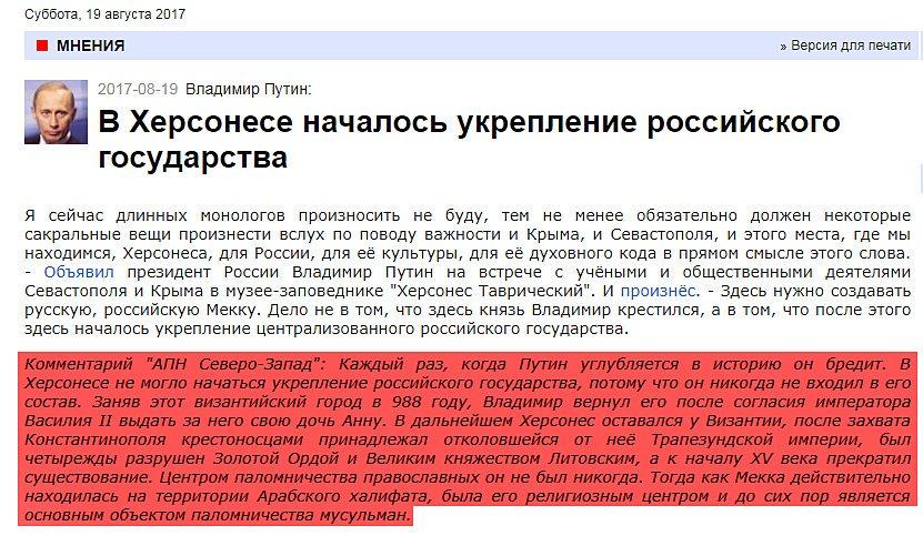 """""""То, что произошло в 2014-м году - это просто восстановление исторической справедливости"""", - Путин об оккупации Севастополя - Цензор.НЕТ 7255"""