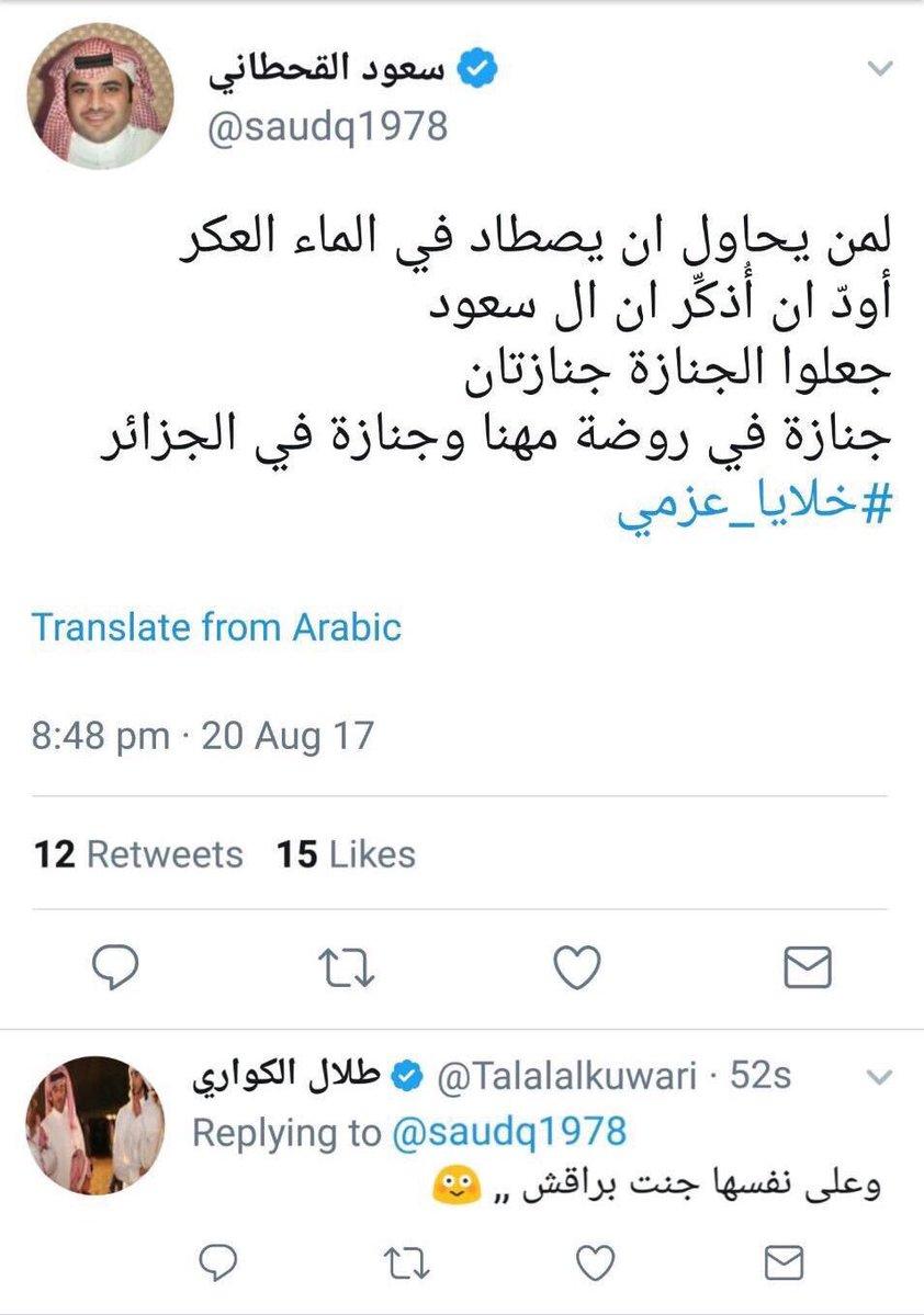 Twitter पर مجتهد على لسان سعود القحطاني الملك سلمان وولي العهد محمد بن سلمان يعلنان أن آل سعود هم قتلة طلال الرشيد Https T Co Wjudnvterp Https T Co Bldrafhbnl