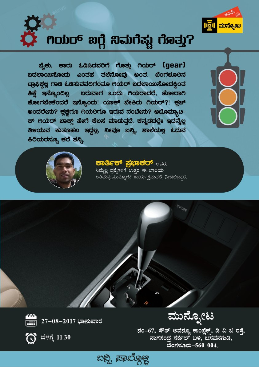 Our next Sc/Tech #Kannada talk will be on &quot;Gears&quot;. @karthicbp will be our speaker. Open to all students and Sc/Tech enthusiasts.<br>http://pic.twitter.com/YfUCpXigh2