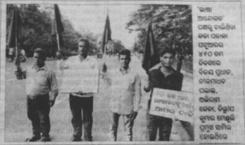 PRESS- #OdiaBhasaAndolan on 495 days #BFM on 410 days @Naveen_Odisha called on May19,No action @rashtrapatibhvn @narendramodi @OutlookMoney<br>http://pic.twitter.com/amwR8oADWW