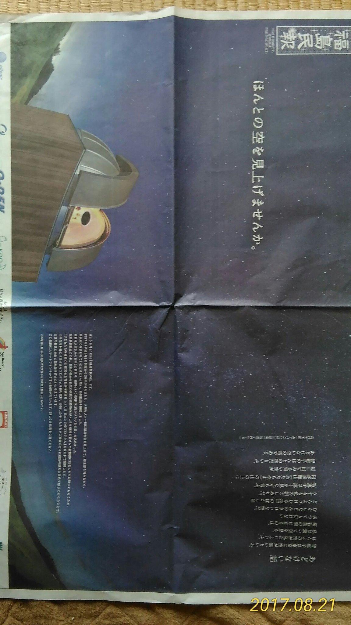 福島民報で月明かりの鹿角平天文台