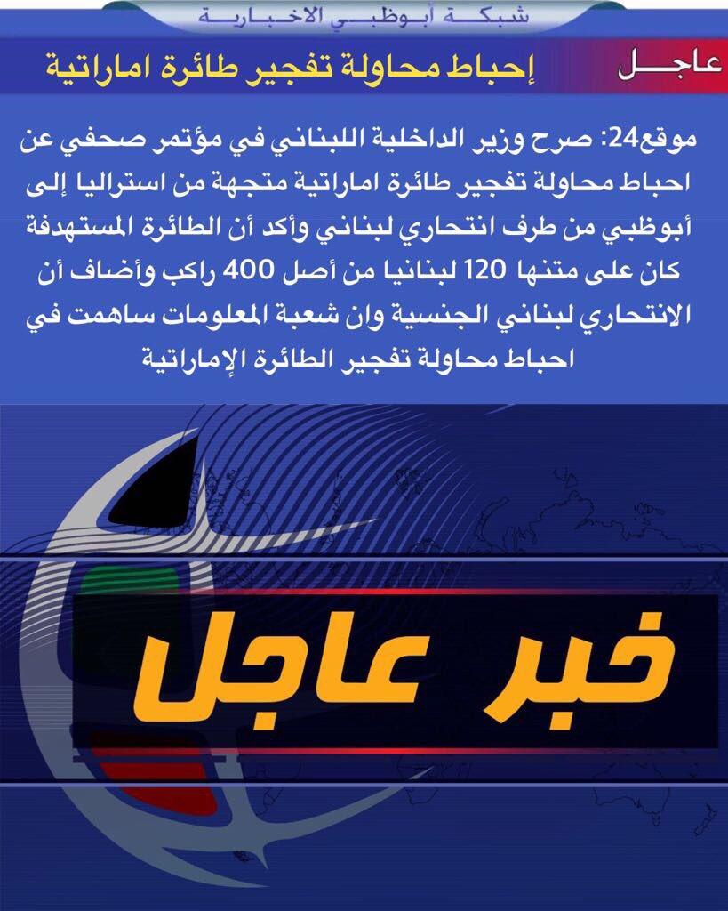 وزير الداخلية اللبناني : شعبة المعلومات أحبطت عملية تفجير لطائرة إمارا...