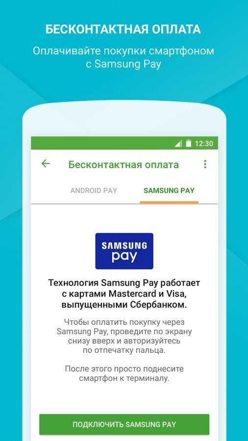 Онлайн сбербанк для андроид