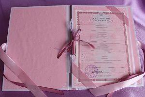 Дубликат свидетельства о заключении брака