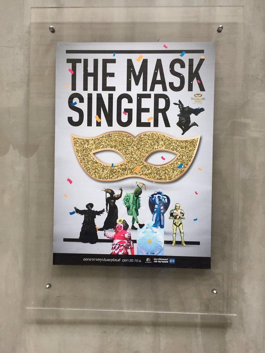 ป้ายรายการ The Mask Singer มองหา...ก็ว่า...