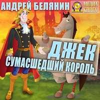 Андрей белянин тайный сыск царя гороха все книги аудиокнига скачать