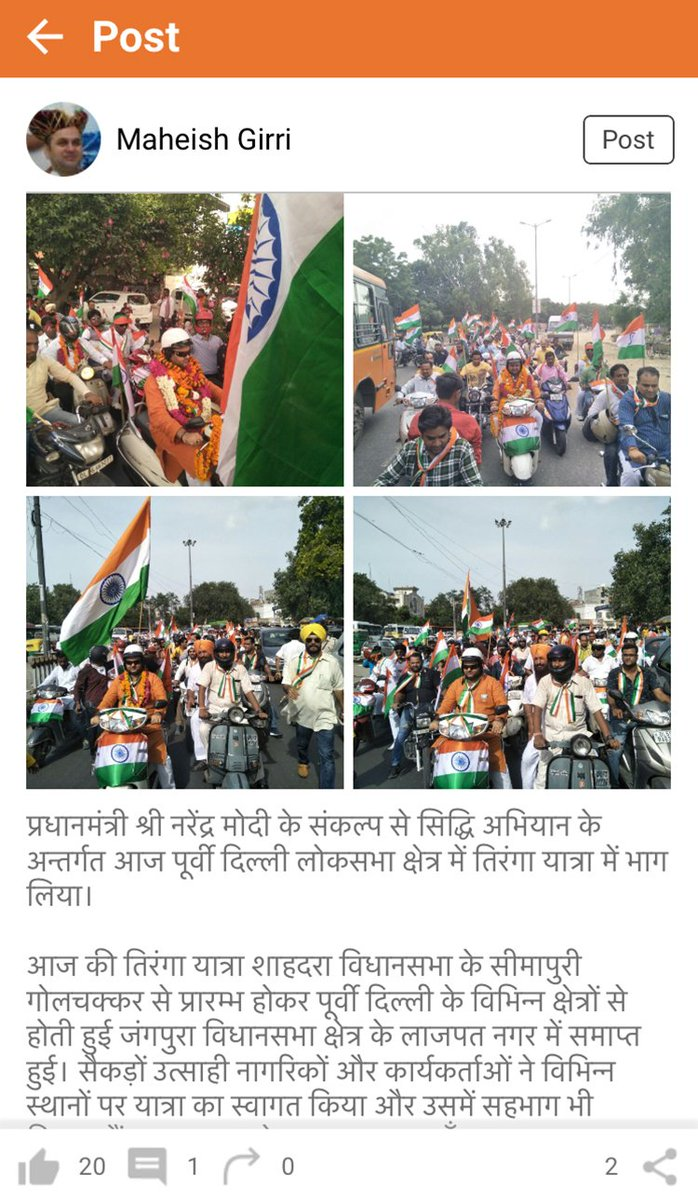 #TirangaYatra in Delhi's Shahdara saw widespread participation. The energetic local MP, @MaheishGirri talked about it on the NM App.