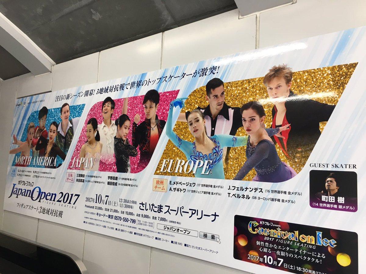 Japan Open 2017 | 7 октября 2017 | Saitama Super Arena DHy4yRrUwAAA_20