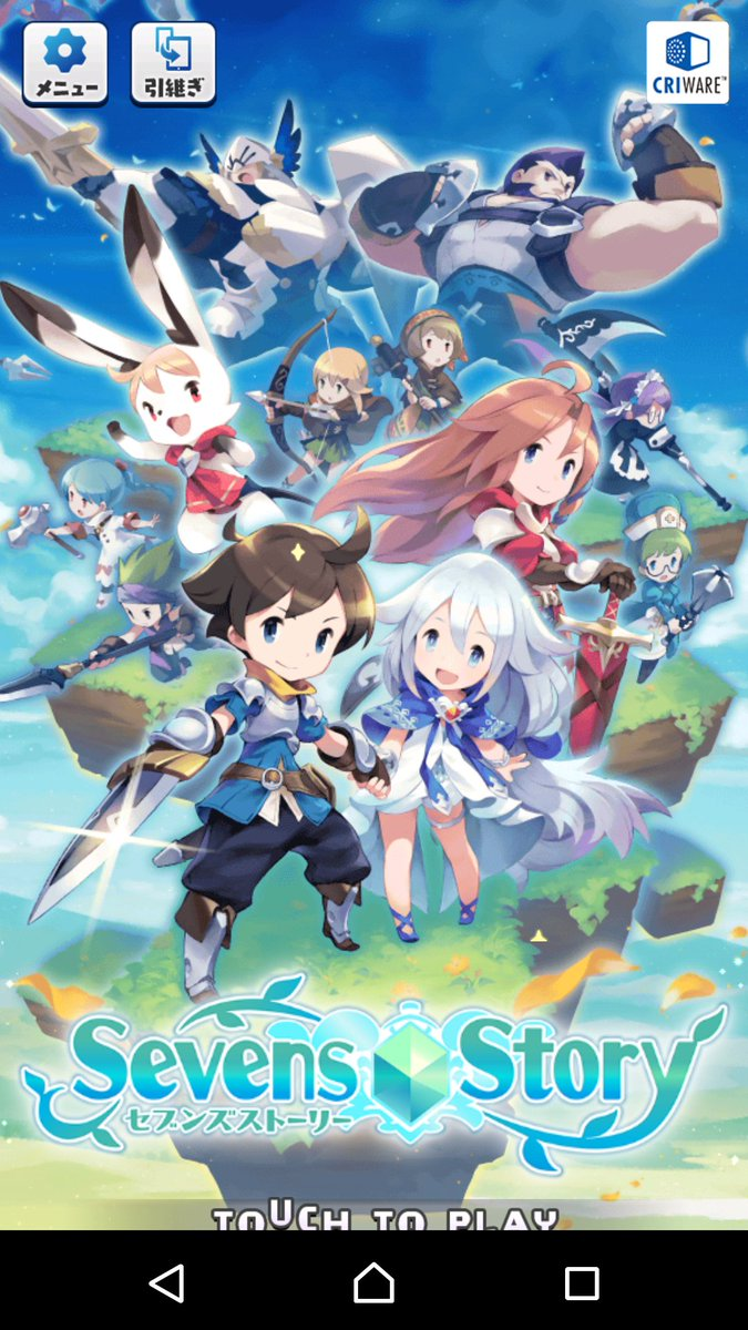 Qooapp hashtag on twitter new jsrpg from japan called seven story for those wanting a mobile srpg japanese only with cute chibi characters find it on qooapp picitter stopboris Choice Image