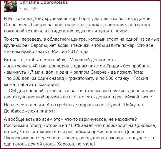Масштабный пожар в российском Ростове: горели 107 зданий, в том числе 83 жилых дома - Цензор.НЕТ 5743