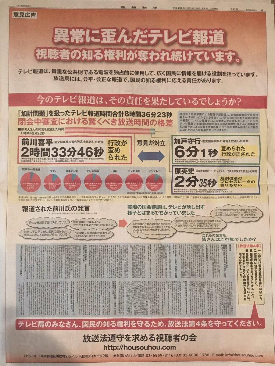 今朝の産経新聞に『放送法遵守を求める視聴者の会』の意見広告が掲載されています。 『異常に歪んだテレビ報道 視聴者の知る権利が奪われ続けています。』 https://t.co/aaWyEK2dxp