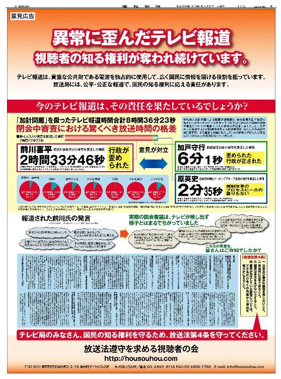 今日(8/22)の産経新聞と読売新聞の朝刊に、加計学園報道に関する「放送法遵守を求める視聴者の会」の意見広告が掲載されています。