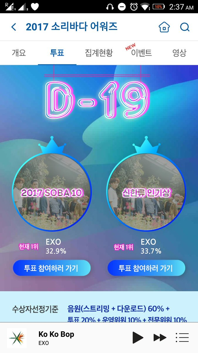 A Message from ME: Please be reminded that you have to vote for #EXO in Soribada. The sun, the moon, the sky wont vote for us. Thanks. <br>http://pic.twitter.com/EnuqGHHSqh