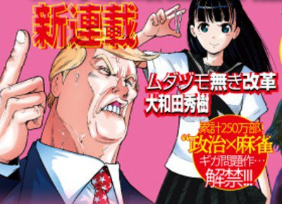 'As Trump' appears in a #manga and #anim...