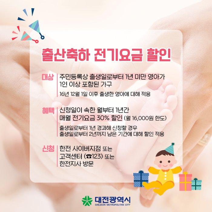 집에 신생아가 있다면 매달 전기요금 30% 할인! (전국가능)