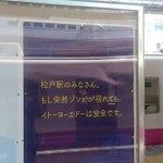 ゾンビが出たらここに行け!松戸駅のイトーヨーカドーの広告が謎すぎる!