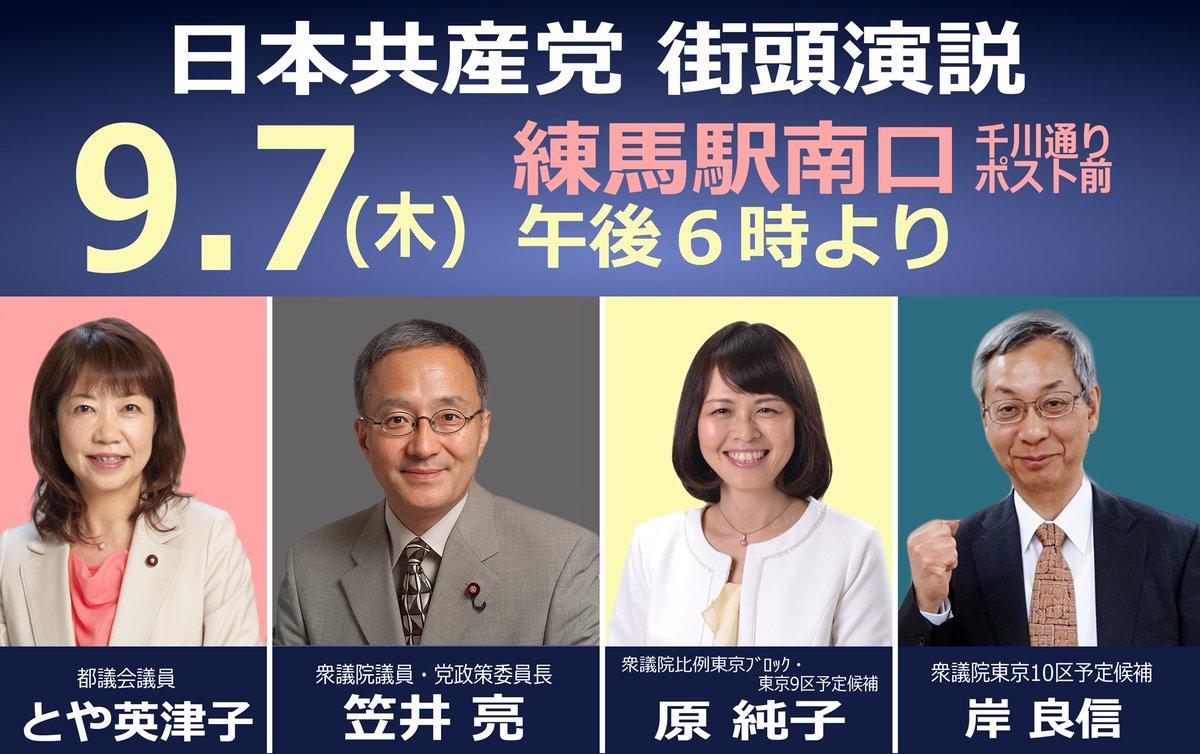 日本共産党練馬地区委員会 on Tw...