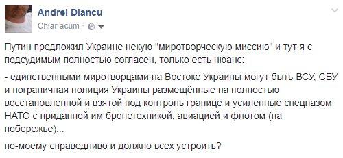 Путин никогда не возражал против размещения миротворцев на Донбассе, - Песков - Цензор.НЕТ 9476