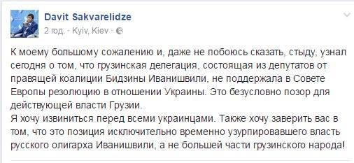 """Украина ожидает, что ЕС внесет в санкционный список всех участников """"выборов"""" в оккупированном Севастополе - Цензор.НЕТ 979"""