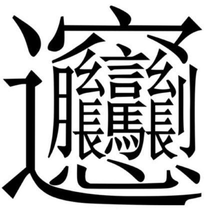"""중국에서 반성문을 쓸 때 천 번을 쓰게 한다는 """"국수 이름 뱡""""이라는 한자. 뱡은 산시 성의 특산물로, 넓은 폭의 국수 면발이 특징이라고 한다. https://t.co/3IpM8anDYw"""