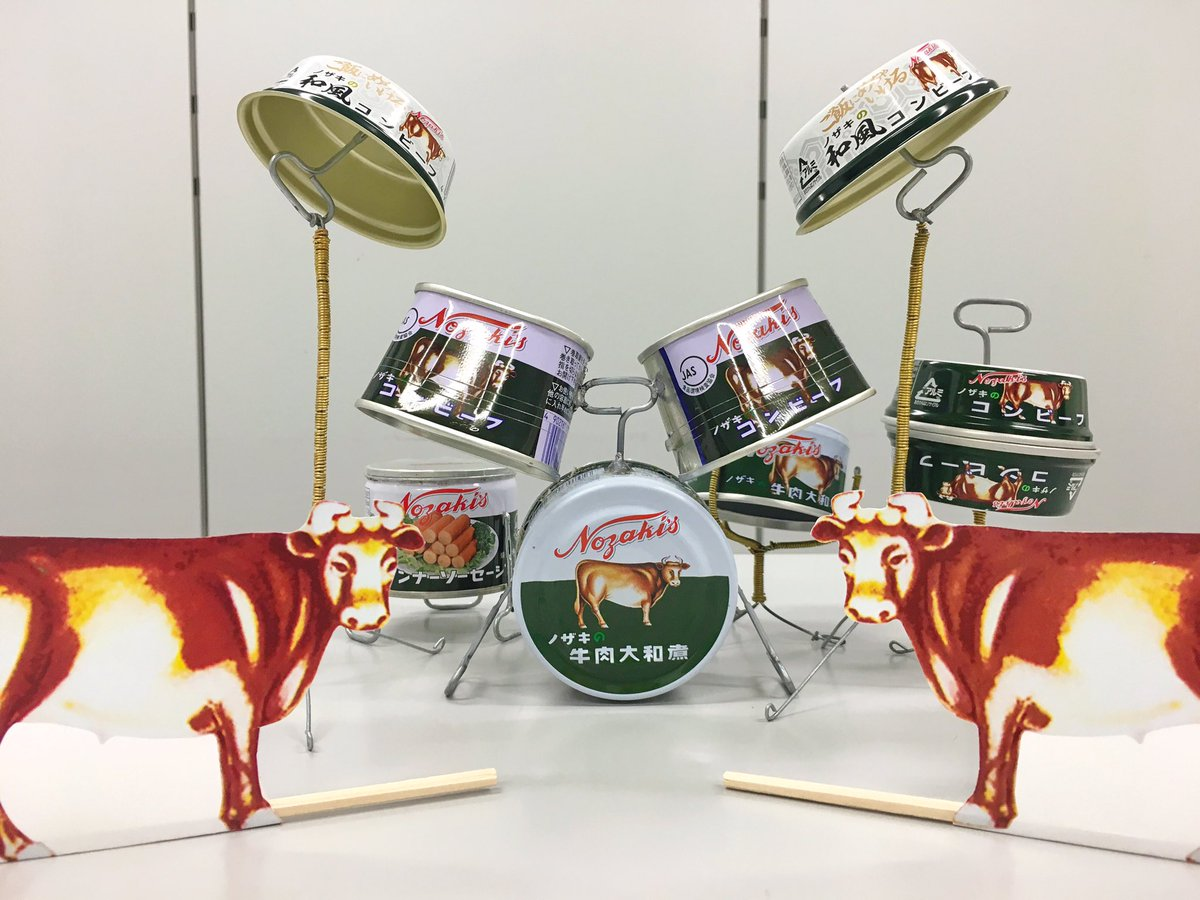 滑り込みで #夏休みの公式宿題2017 完成しました! ノザキのコンビーフを始めとした、弊社の缶詰の空き缶と空缶で作ったドラムセットです(*´○`*)  森アル先生よろしくお願いします!