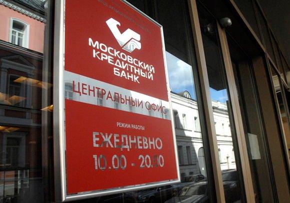 Московский кредитный банк казань