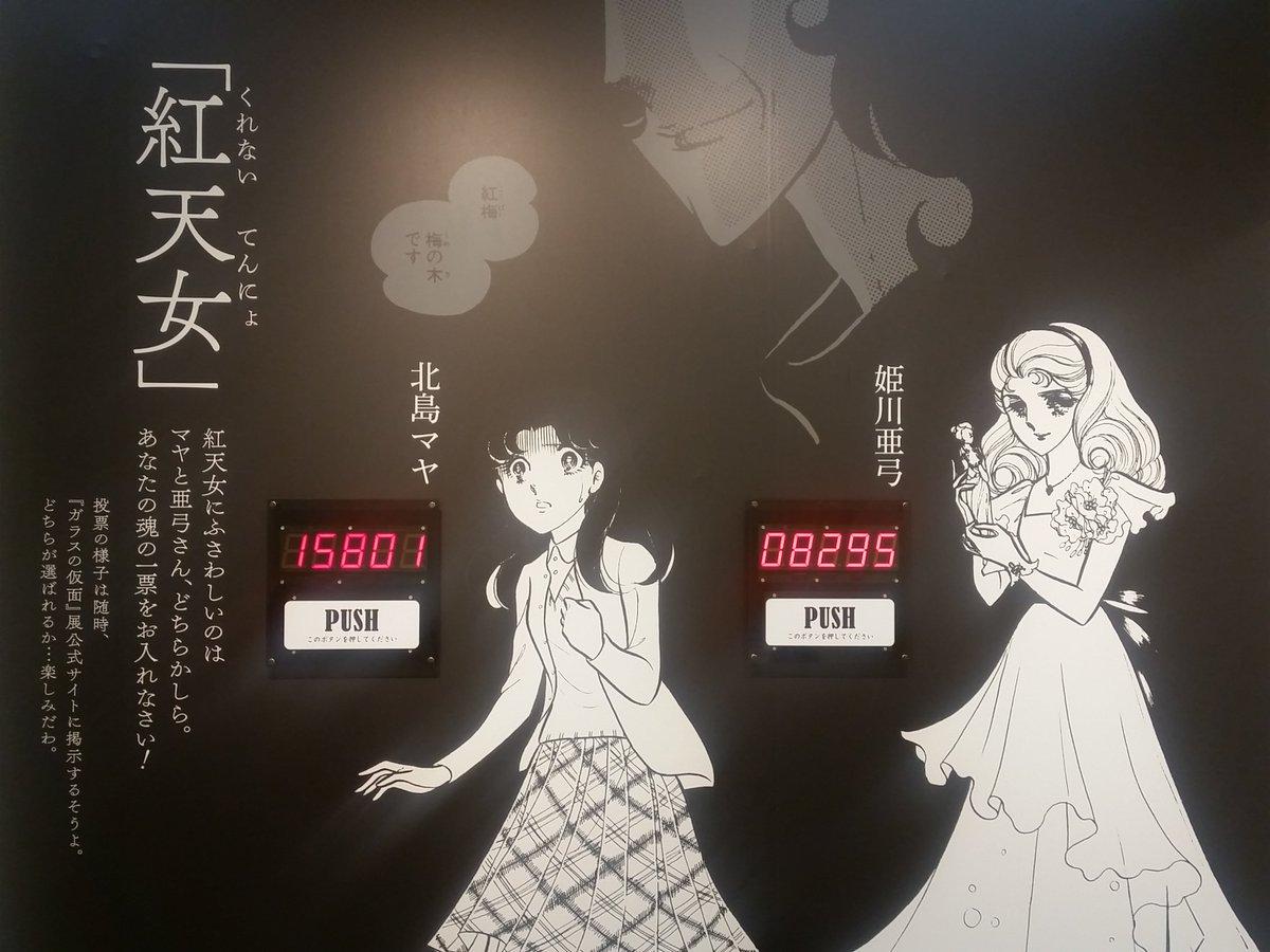 ガラス の 仮面 50 巻 発売 日